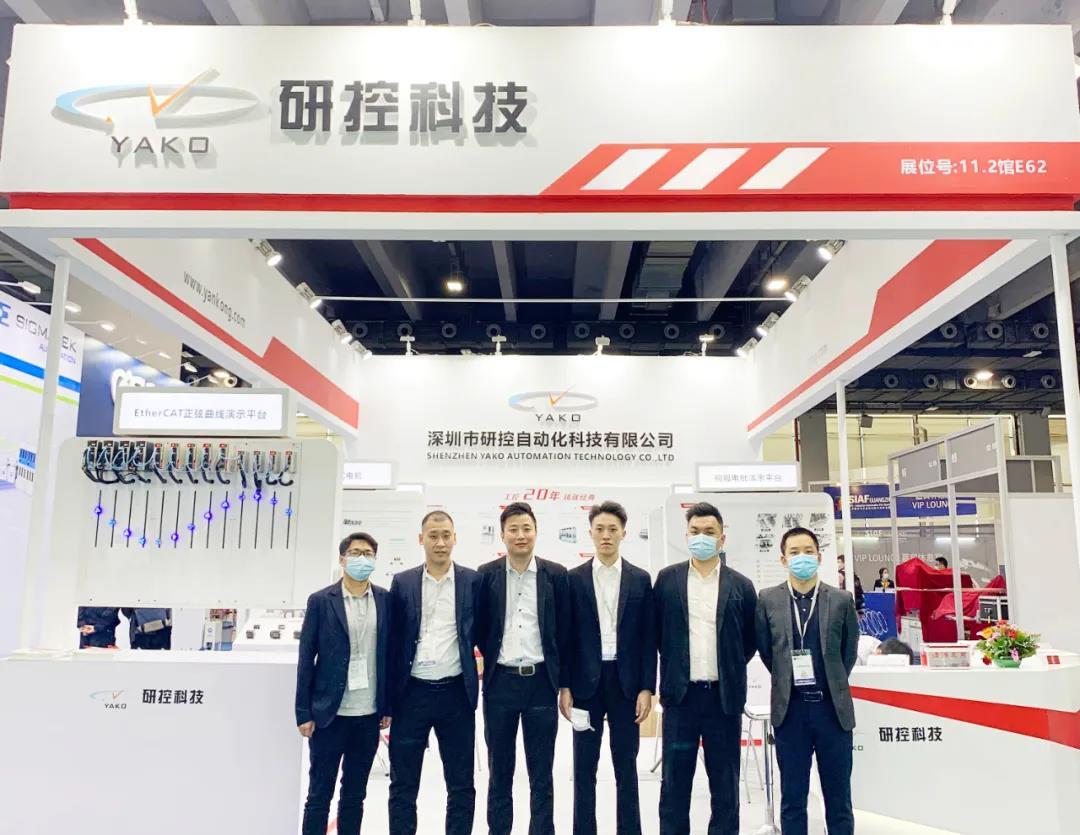 广州SIAF2021自动化展
